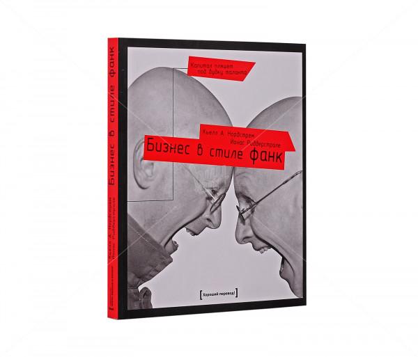 «Бизнес в стиле фанк» Business Books