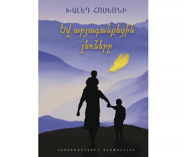 Եվ արձագանքեցին լեռները Զանգակ Գրատուն
