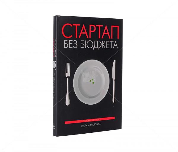 «Стартап без бюджета» Business Books