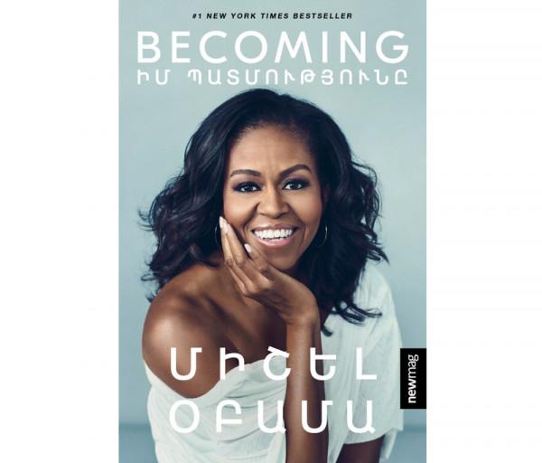 Becoming. Իմ պատմությունը Զանգակ Գրատուն