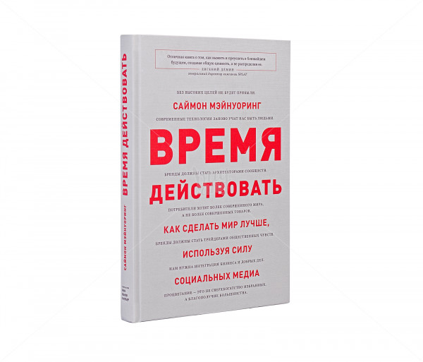 «Время действовать» Business Books