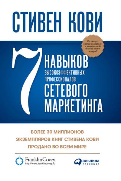 """Стивен Кови """"7 навыков высокоэффективных профессионалов сетевого маркетинга"""" Bookinist"""