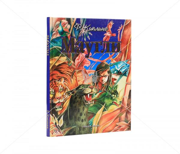 Գիրք «Маугли» Նոյյան Տապան