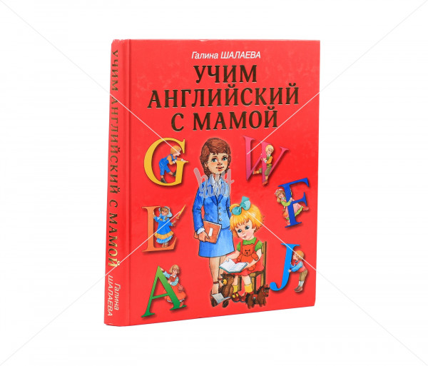 Գիրք «Учим английский с мамой» Նոյյան Տապան