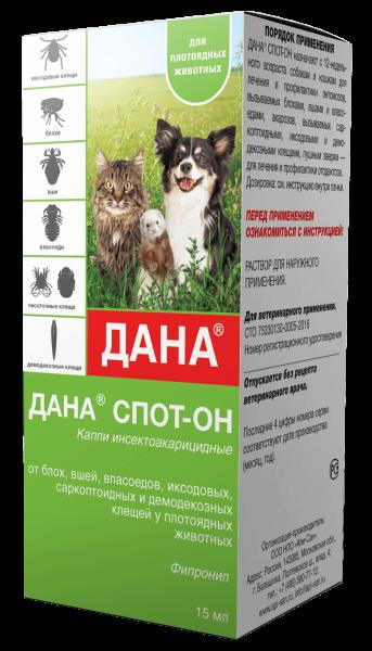 Կաթիլներ Дана Спот-Он 15 մլ