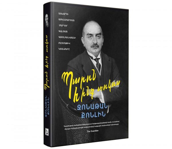 """Ջոնաթան Քոնլին """"Պարոն Հինգ Տոկոս'"""" Bookinist"""