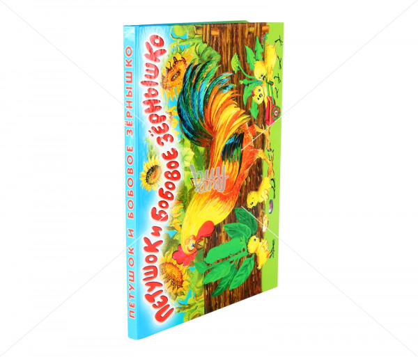 Գիրք «Петушок и бобовое зернышко» Նոյան Տապան