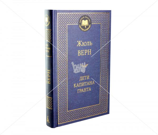 Գիրք «Дети капитана Гранта» Նոյան Տապան