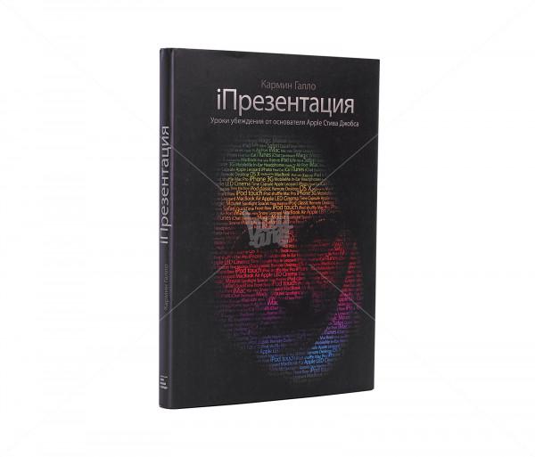 «iПрезентация» Business Books