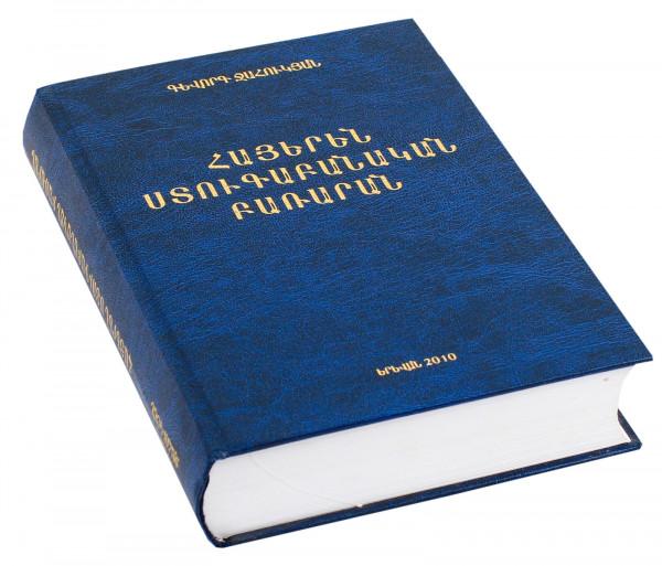 Հայերեն ստուգաբանական բառարան Bookinist