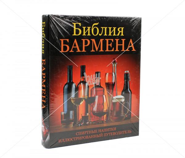 Գիրք «Библия бармена» Նոյյան Տապան