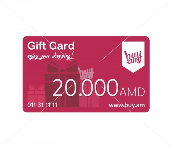 Նվեր քարտ «20000 դրամ»