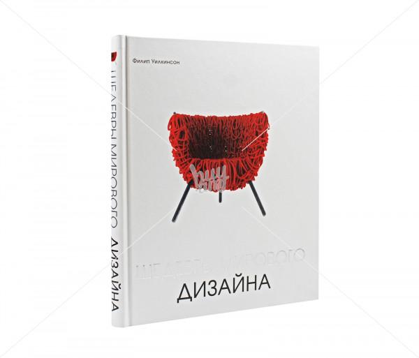 Գիրք «Шедевры мирвого дизайна» Նոյյան Տապան