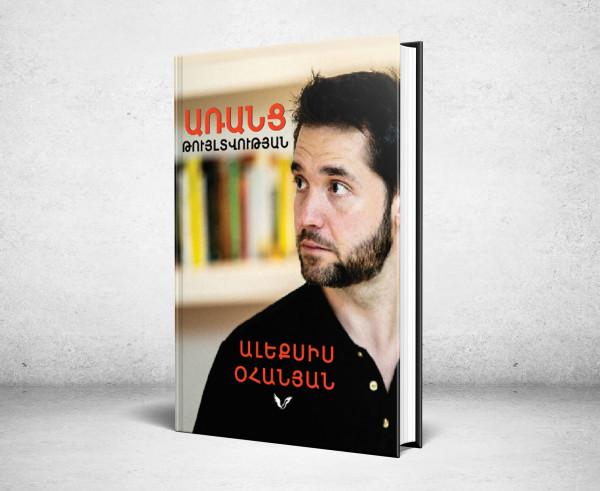 Ալեքսիս Օհանյան «Առանց թույլտվության» Bookinist