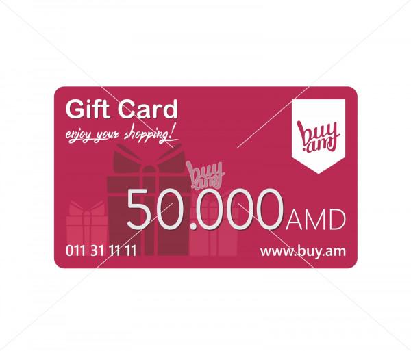 Նվեր քարտ «50000 դրամ»