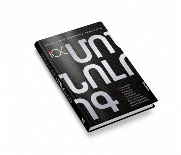 «100 Մոնոլոգ. անսովոր գիրք՝ արտասովոր մարդկանցով» Bookinist