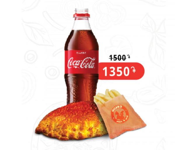 Կալցոնե + Կարտոֆիլ ֆրի + Կոլա 0.5լ