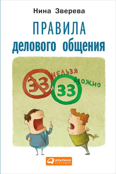 """Правила делового общения. 33 """"нельзя"""" и 33 """"можно"""" Epigraph"""