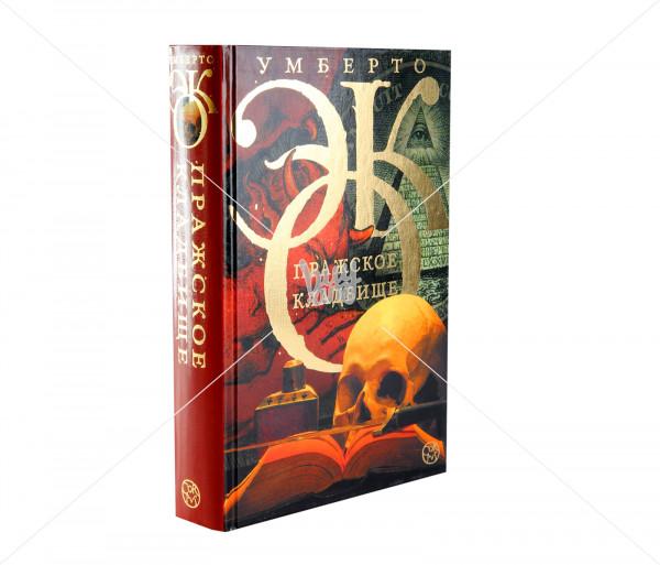 Գիրք «Пражское кладбище» Նոյյան Տապան