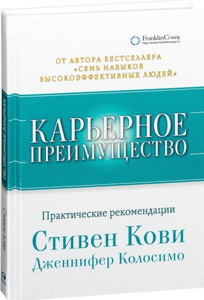 "Стивен Кови ""Карьерное преимущество: Практические рекомендации"" Bookinist"