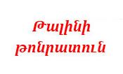 Թալինի Թոնրատուն