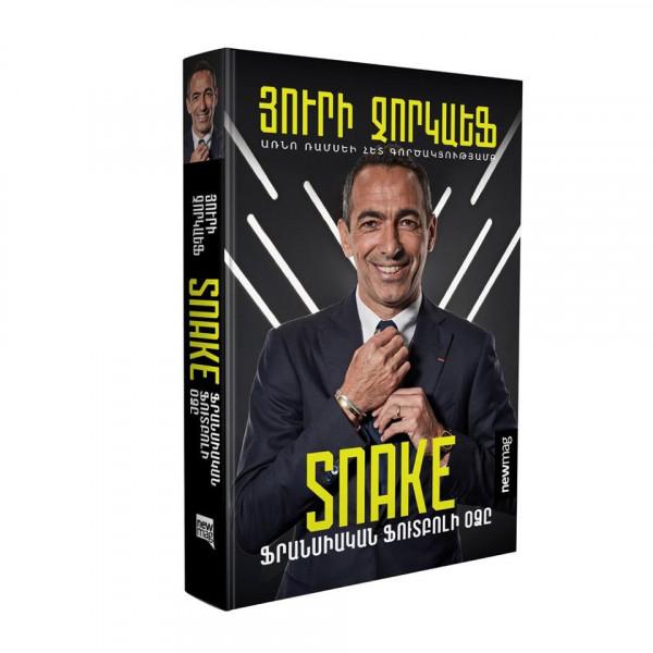 Յուրի Ջորկաեֆ «Snake. ֆրանսիական ֆուտբոլի օձը» Bookinist