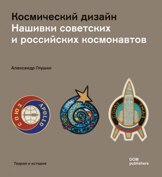 Космический дизайн. Нашивки советских и российских космонавтов Epigraph
