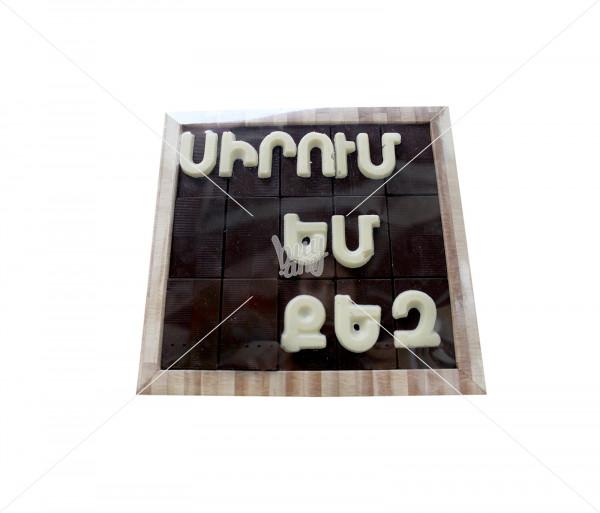Շոկոլադ «Ես քեզ սիրում եմ» Gourmet Dourme