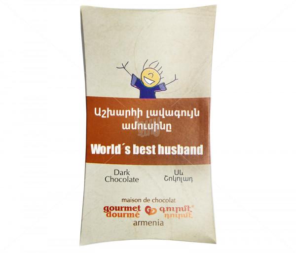 Շոկոլադե սալիկ «Աշխարհի լավագույն ամուսինը» Gourmet Dourme
