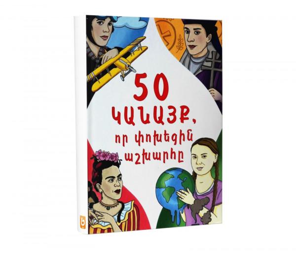 Հասմիկ Սիմոնյանի և Արմինե Դանիելյան «50 կանայք, որ փոխեցին աշխարհը» Bookinist