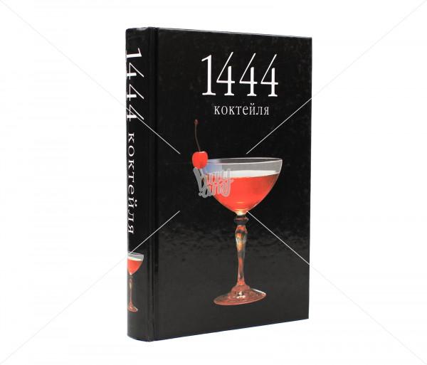 Գիրք «1444 коктейля» Նոյյան Տապան