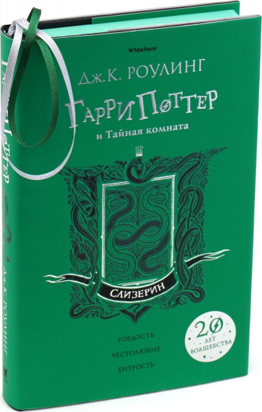 "Джоан Роулинг ""Гарри Поттер и Тайная комната"" (Слизерин) Bookinist"