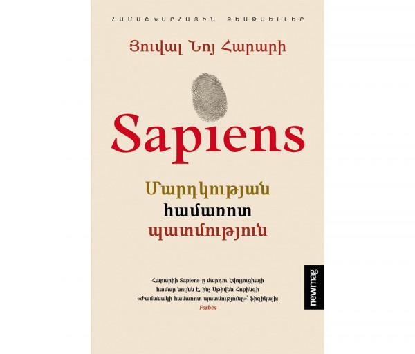 Sapiens. Մարդկության համառոտ պատմություն Զանգակ Գրատուն
