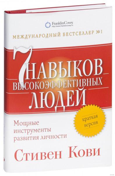 """Стивен Кови """"Семь навыков высокоэффективных людей. Краткая версия"""" Bookinist"""