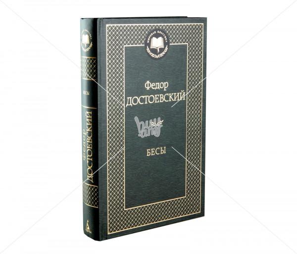 Գիրք «Бесы» Նոյյան Տապան