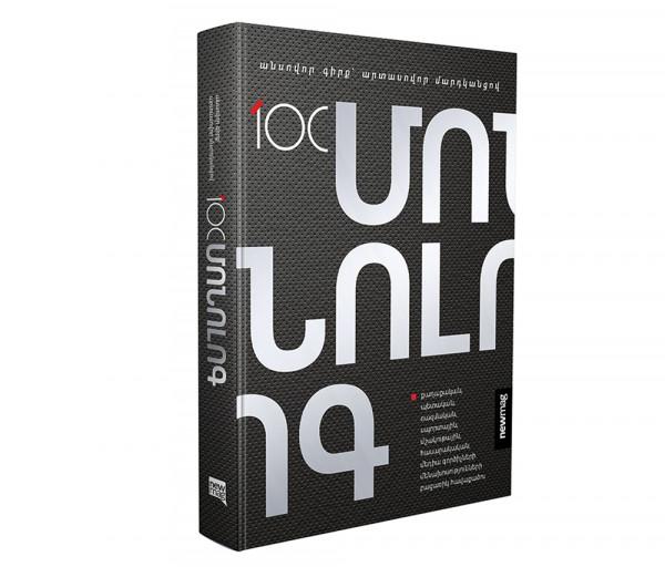 «100 մոնոլոգ. անսովոր գիրք՝ արտասովոր մարդկանցով» Newmag