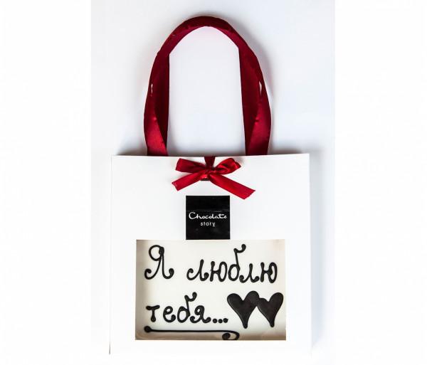 Շոկոլադե սալիկ «Я ЛЮБЛЮ ТЕБЯ» (սպիտակ շոկոլադ) Chocolate story