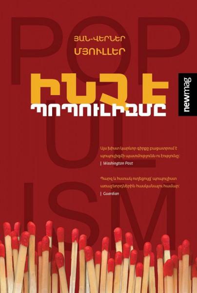 Յան-Վերներ Մյուլլեր «Ինչ է պոպուլիզմը» Bookinist
