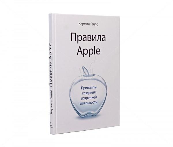 «Правила Apple» Business Books