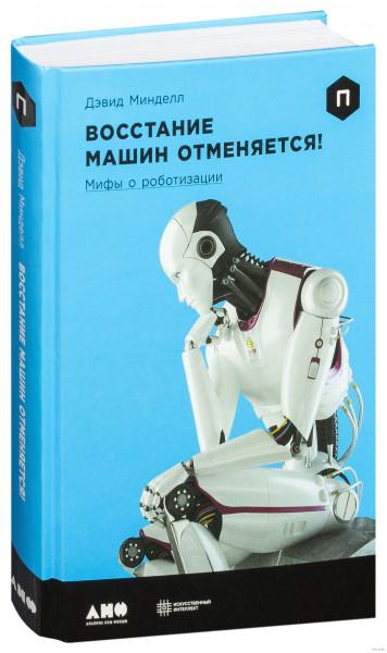 Восстание машин отменяется! Мифы о роботизации Epigraph