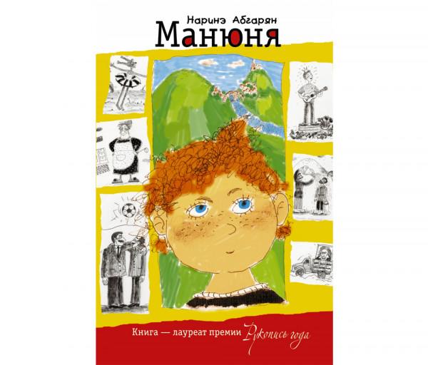 Манюня Զանգակ Գրատուն