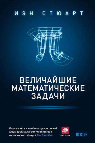 Величайшие математические задачи Epigraph