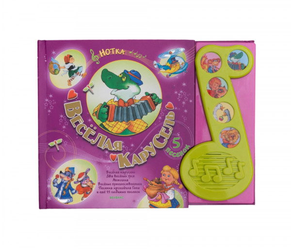 Երաժշտական գիրք «Ուրախ կարուսել» Mankan Toys