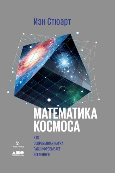 Математика космоса: Как современная наука расшифровывает Вселенную Epigraph