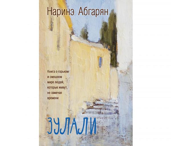 Зулали (2-е изд.) Զանգակ Գրատուն