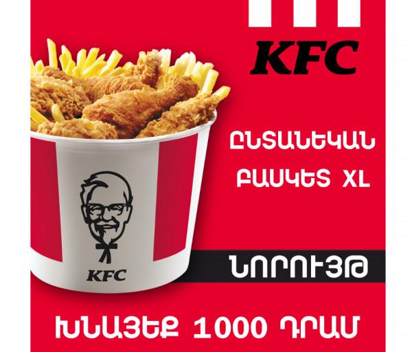 Ընտանեկան Բասկետ XL KFC