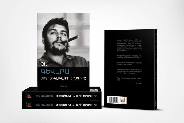 Չե Գևարա «Չե Գևարա․ Մոտոցիկլավարի օրագիրը» Bookinist