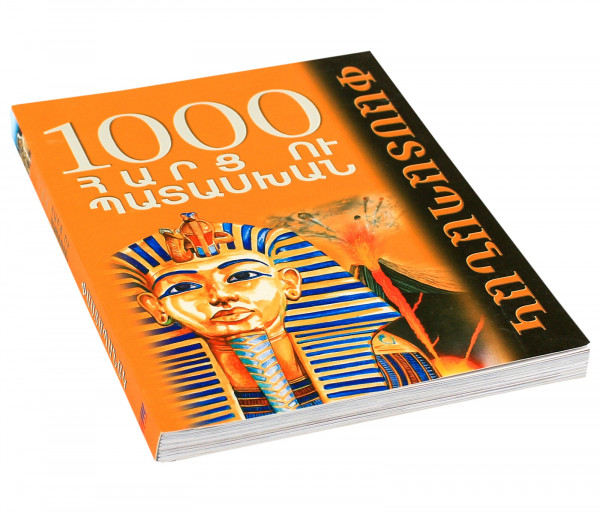 1000 հարց ու պատասխան. Փաստապանակ Bookinist