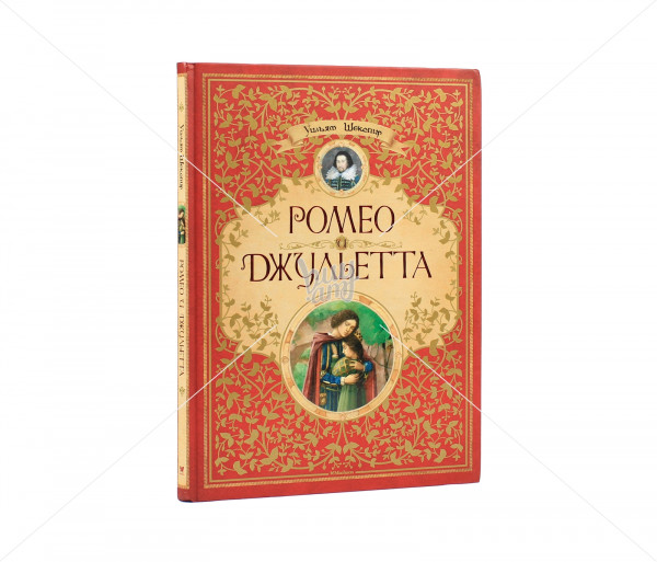 Գիրք «Ромео и Джульетта» Նոյյան Տապան