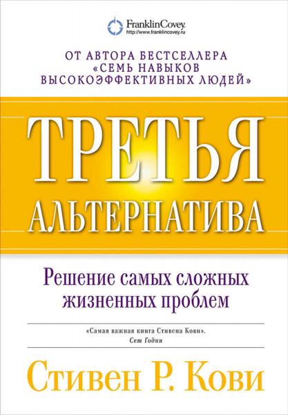 """Стивен Кови """"Третья альтернатива: Решение самых сложных жизненных проблем'"""" Bookinist"""